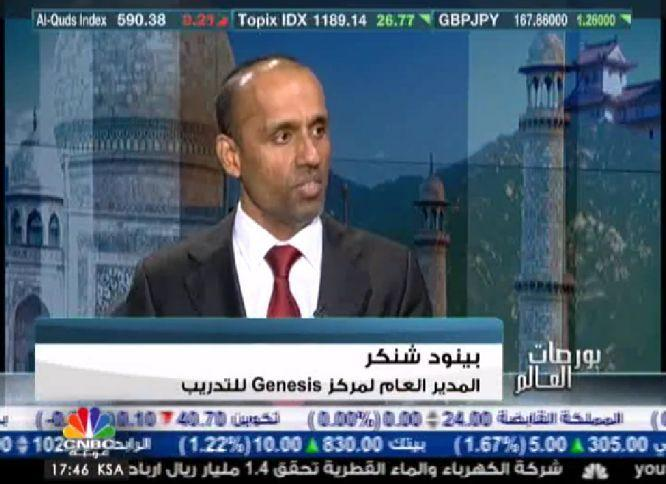 "CNBC Arabia interview with Binod Shankar, on ""Bursat"" show"